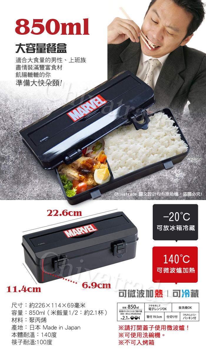 (複製)Skater|漫威 便當盒 保鮮餐盒 840ML