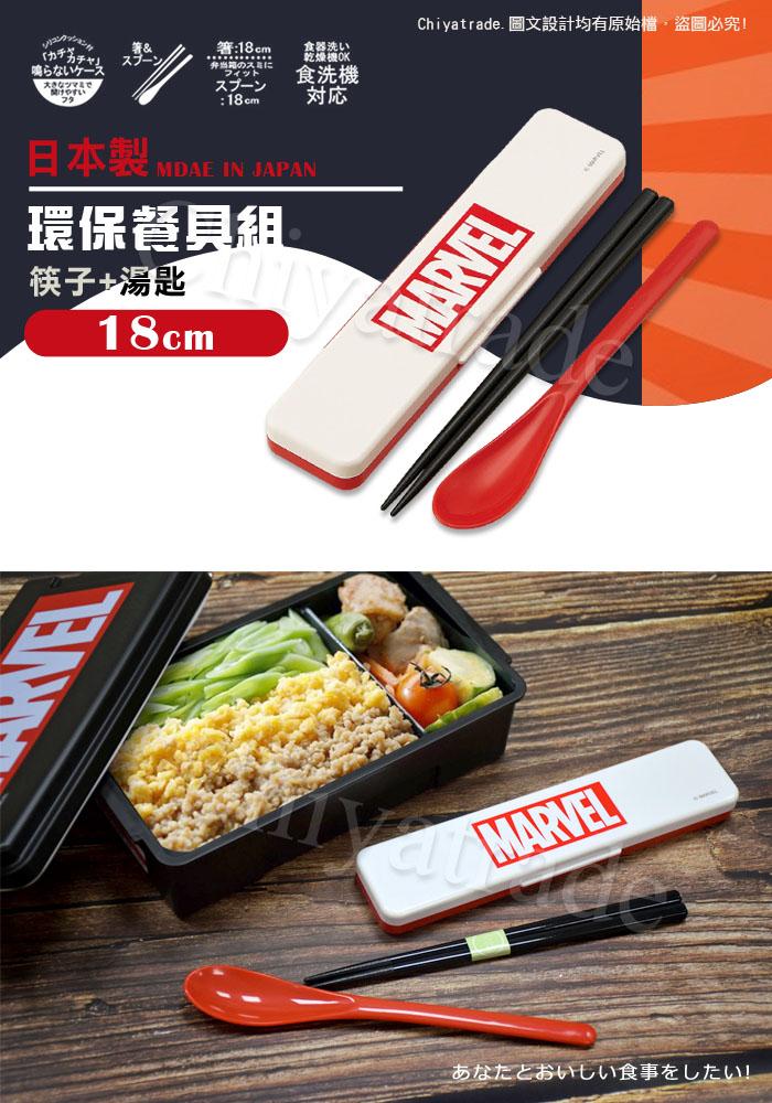 (複製)Skater|環保筷子+湯匙組 18CM-凱蒂貓姊妹