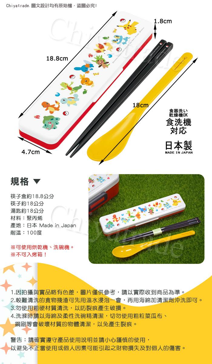 (複製)Skater|環保筷子+湯匙組 18CM-漫威 復仇者聯盟