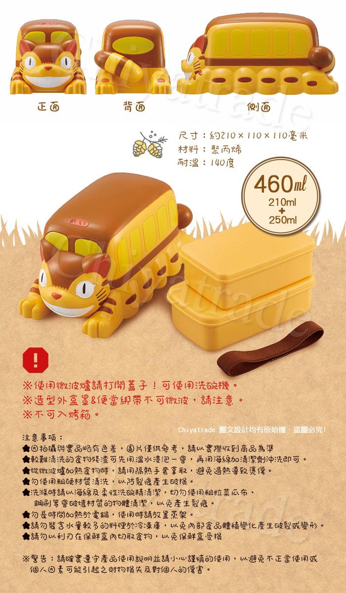 (複製)Skater|雙層便當盒 保鮮餐盒 600ML-龍貓(內附環保筷)