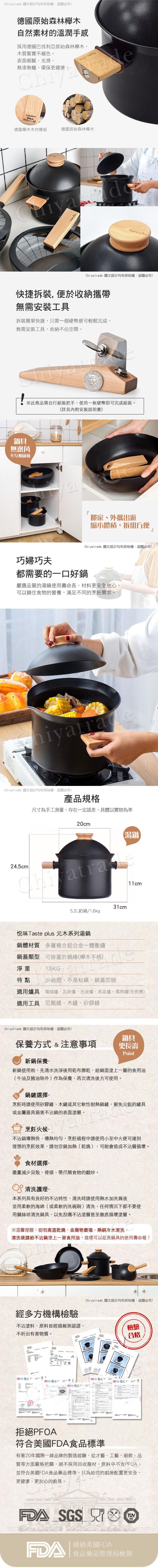 (複製)【Taste Plus】悅味元木系列 內外不沾鍋 平底炒鍋 30cm IH全對應設計(附原廠鍋蓋+木鏟)