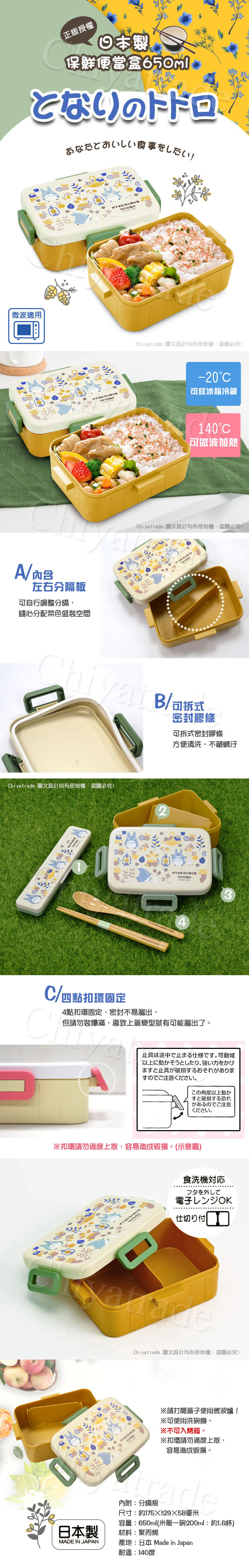 (複製)Skater|角落小夥伴便當盒 保鮮餐盒 650ML-藍色條紋