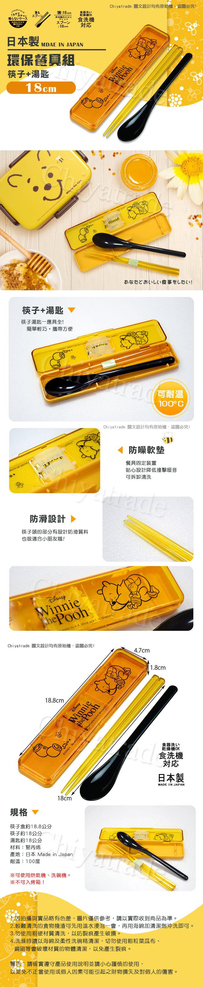 (複製)Skater|凱蒂貓 環保筷子+湯匙組 18CM-愛心點點