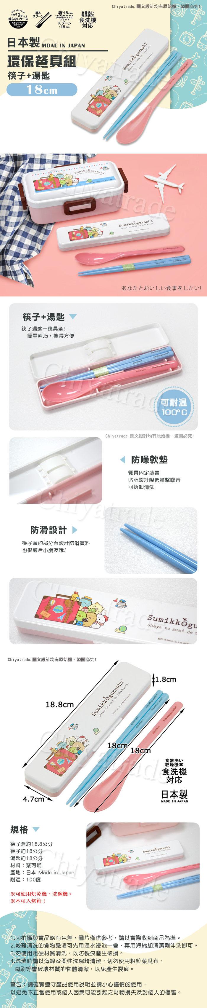 (複製)Skater|角落小夥伴 環保筷子+湯匙組 18CM-粉紅條紋