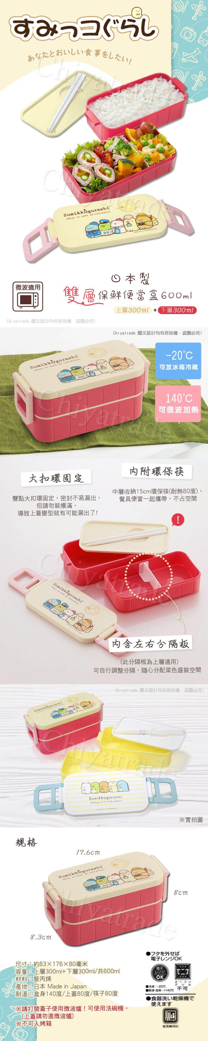 (複製)Skater|角落小夥伴 雙層便當盒 保鮮餐盒 530ML-黃條紋