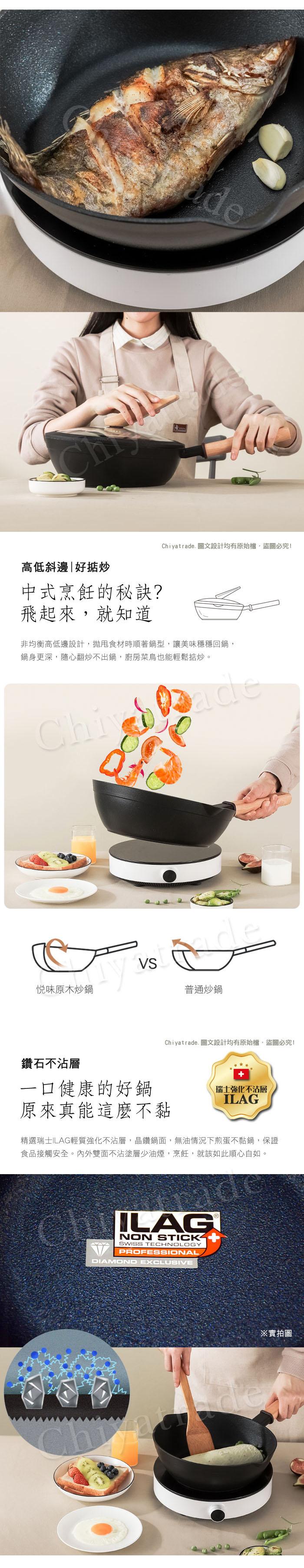 【Taste Plus】悅味元木 鑽石級內外不沾鍋 平底煎鍋 26cm IH全對應(贈原廠鍋蓋+木鏟)