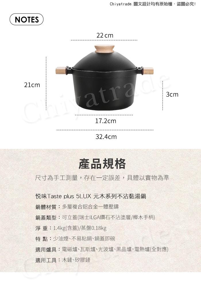 Taste Plus 悅味元木 鑽石塗層內外不沾湯鍋 贈蒸盤-IH全對應 22cm/4.1L(上蓋變碗設計)