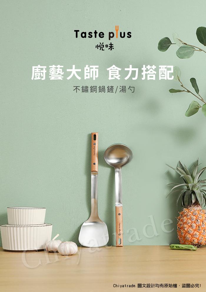 Taste Plus|悅味 廚藝大師 不鏽鋼湯杓 料理湯勺 流線型 加厚款(德國櫸木柄)