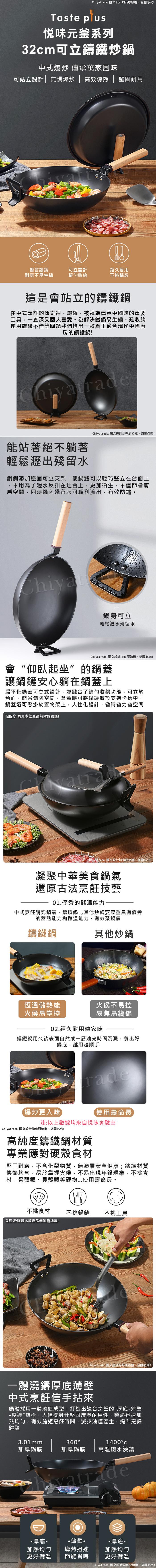 Taste Plus|悅味元器 窒化鐵鍋 鑄鐵鍋 中華炒鍋 32cm IH全對應設計(附可立式鍋蓋+鏟勺收納)