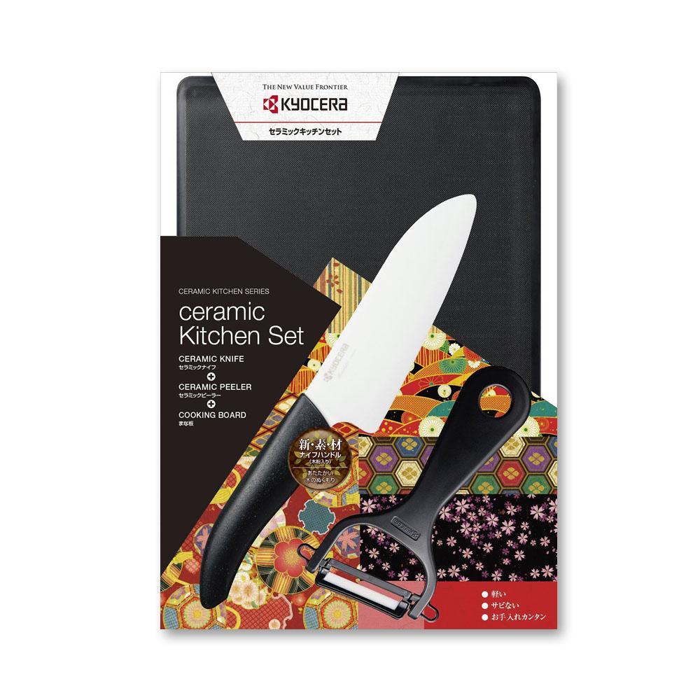 KYOCERA日本京瓷 抗菌陶瓷刀 削皮器 砧板 日本和風包裝三件組-黑色
