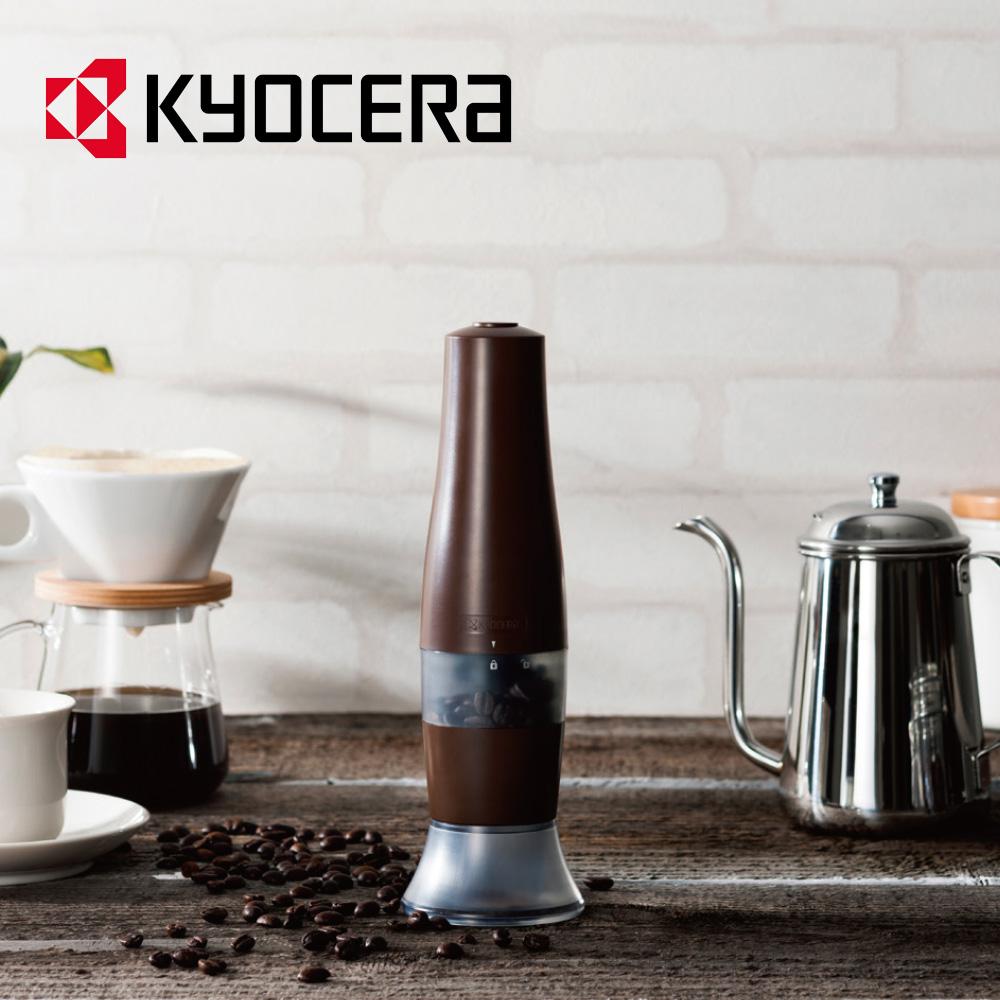 KYOCERA|日本製 京瓷 電動隨身型 咖啡豆研磨器