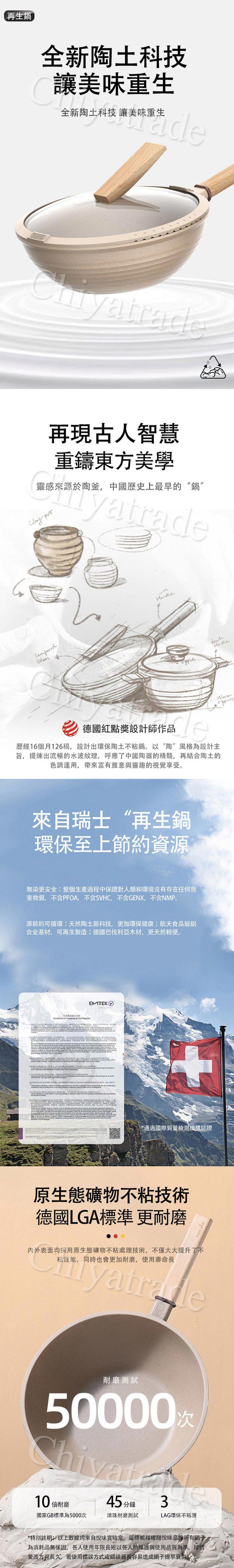 (複製)Taste Plus|悅味元麥 瑞士科技 陶土內外不沾鍋 湯鍋 22cm/3.4L(贈瀝水鍋蓋+蒸盤)