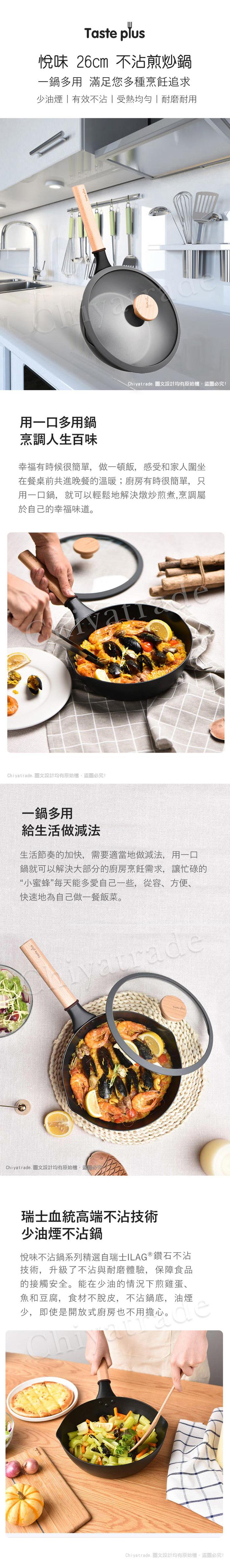 (複製)Taste Plus 悅味元麥 瑞士科技 陶土內外不沾鍋 平底炒鍋 30cm(贈瀝水鍋蓋+木鏟)