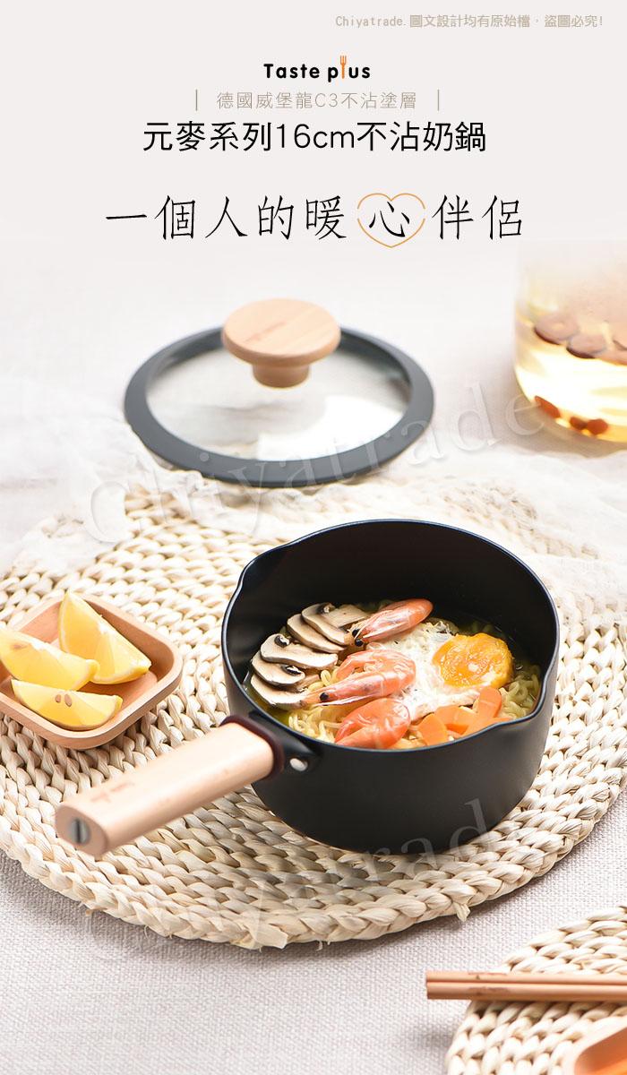 【Taste Plus】悅味元麥 內外不沾鍋 小湯鍋 泡麵鍋 牛奶鍋 16cm/1.5L(IH全對應設計)