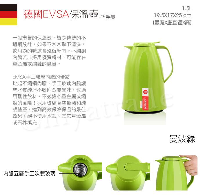 (複製)德國EMSA 頂級真空保溫壺 玻璃內膽 巧手壺MAMBO 1.5L 曼波紅