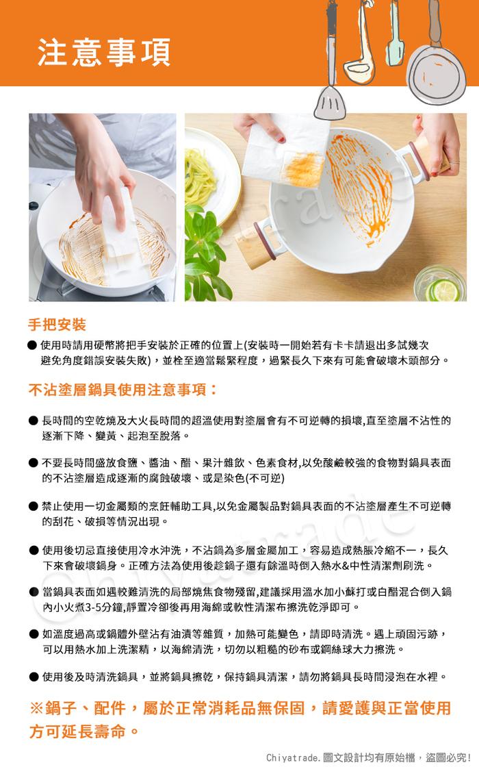 (複製)Taste Plus|悅味元素 瑞士陶瓷釉 奈米銀抗菌 不沾鍋 16cm奶鍋 IH全對應(純淨白)