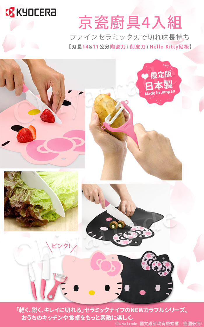 (複製)KYOCERA日本京瓷 日本製Hello Kitty凱蒂貓 多功能切菜板 抗菌砧板 日本限定款(粉色)