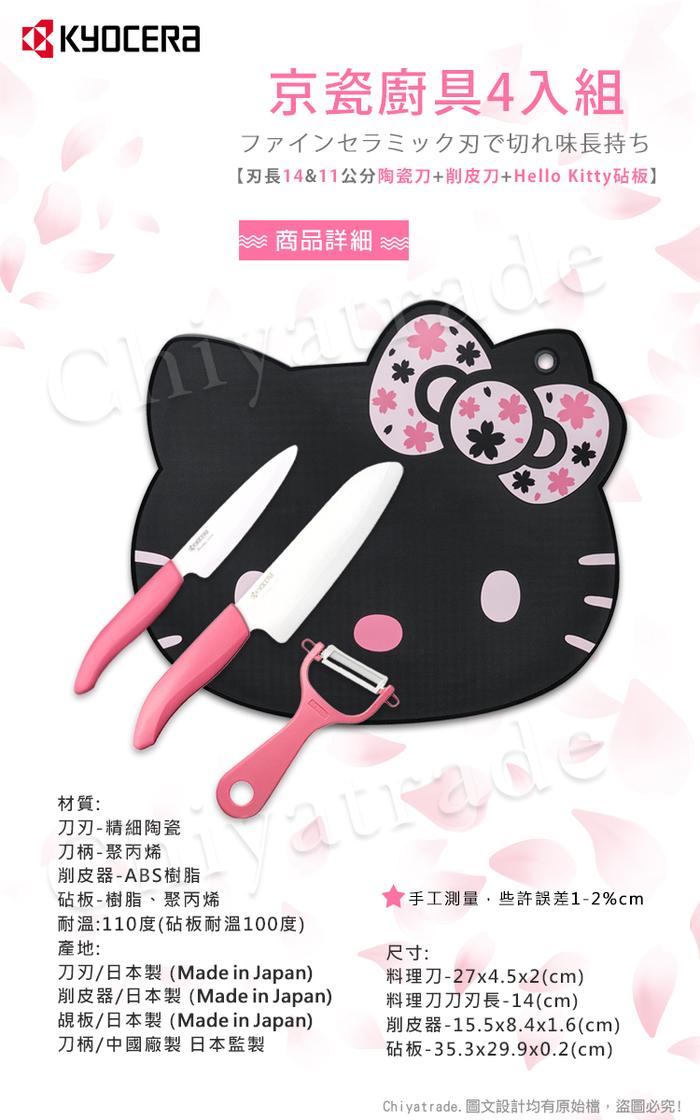 (複製)KYOCERA日本京瓷 日本抗菌陶瓷刀+粉Kitty砧板精選4件組(刀刃14+11cm)-粉色