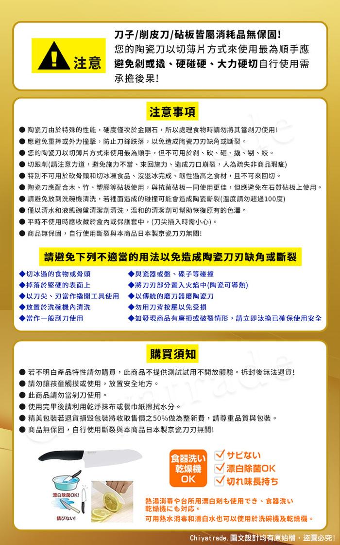 (複製)KYOCERA日本京瓷 抗菌陶瓷刀 削皮器 砧板 限定櫻花刀-超值四件組(刀刃14+11cm)-櫻花粉