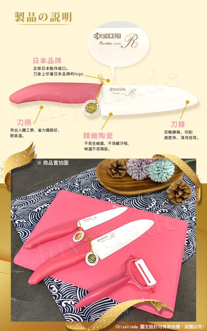 (複製)KYOCERA日本京瓷|抗菌陶瓷刀 削皮器 砧板 限定櫻花刀-超值四件組(刀刃14+11cm)-櫻花粉