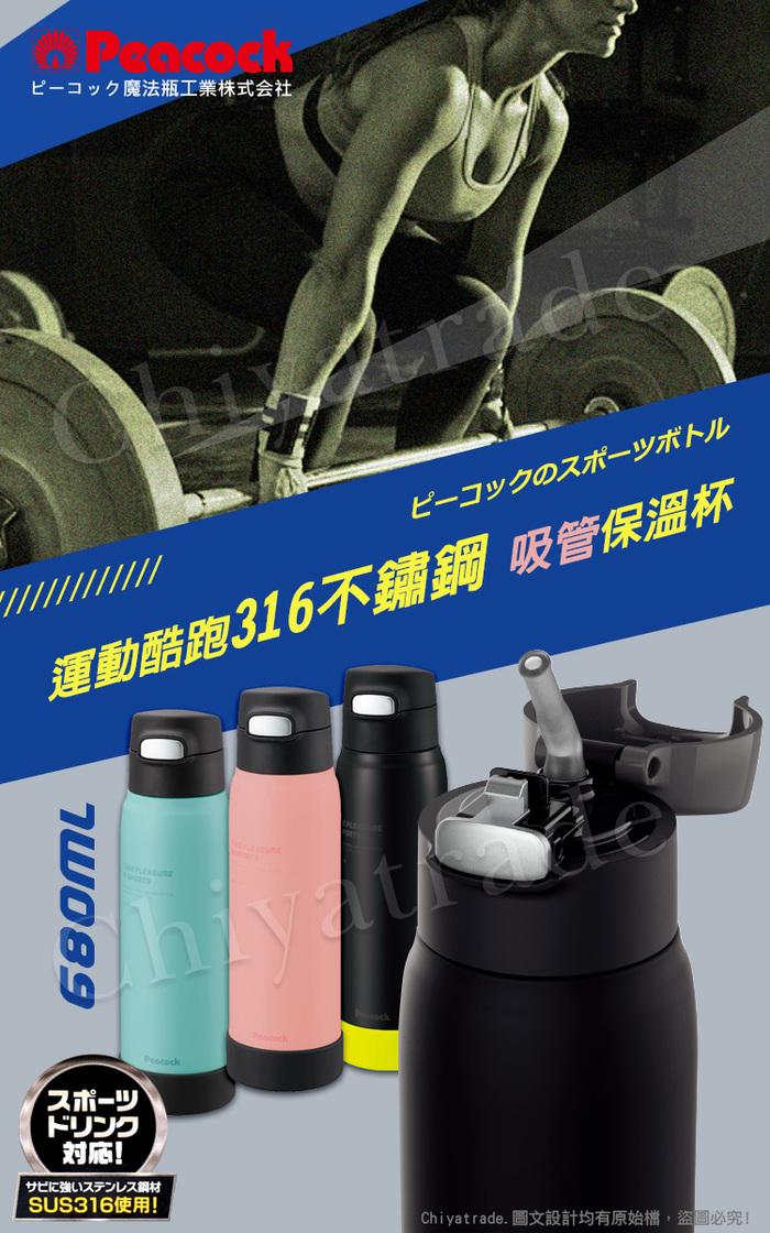 (複製)日本孔雀Peacock|運動酷跑316不鏽鋼 直飲保溫杯600ML(矽膠底座)-消光黑