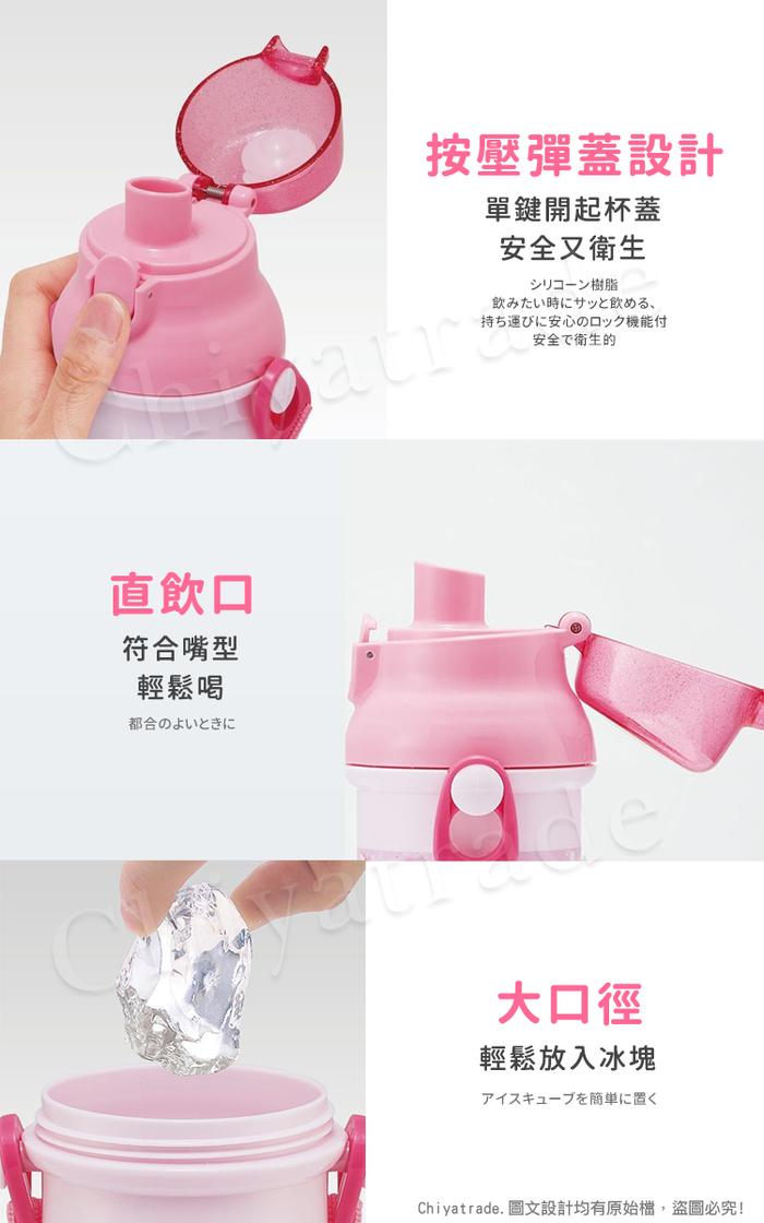 (複製)Skater|日本製 萌粉凱蒂貓 彈蓋直飲水壺 隨身瓶 抗菌加工 480ML (附背帶)