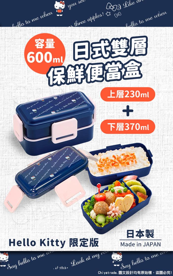 Skater|凱蒂貓 雙層便當盒 保鮮餐盒 抗菌加工 600ML-深藍英文緞帶