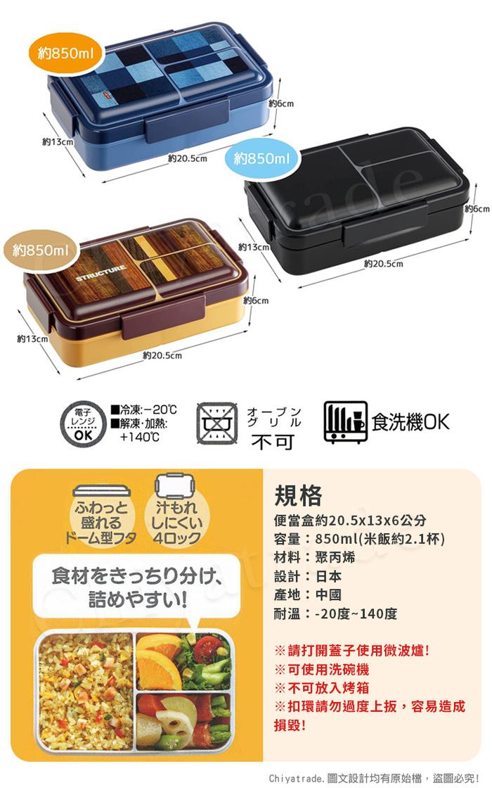 Skater|元素質感系列 便當盒 保鮮餐盒 抗菌加工 850ML-黑色
