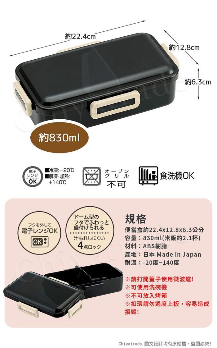 (複製)Skater|元素質感系列 便當盒 保鮮餐盒 抗菌加工 850ML-黑色