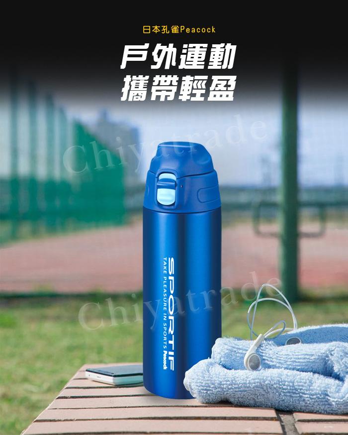 (複製)日本孔雀Peacock|運動暢快直飲不銹鋼保溫杯550M-黑色
