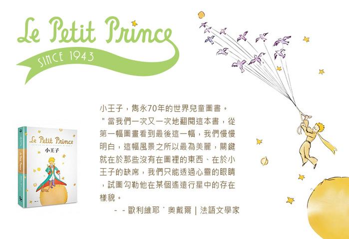 YOSHI850|經典小王子正版授權:帽T【第七個星球地球】成人長袖 T-shirt (石楠灰)