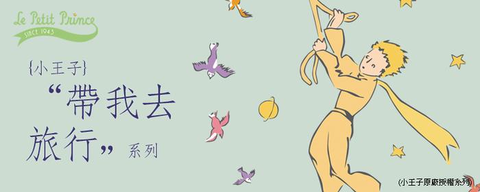 (複製)YOSHI850|經典小王子正版授權:帽T【為摯愛哭泣】成人長袖 T-shirt (紅)