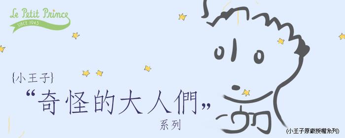 YOSHI850|經典小王子正版授權:帽T【奇怪的大人們】成人長袖 T-shirt (寶石藍)