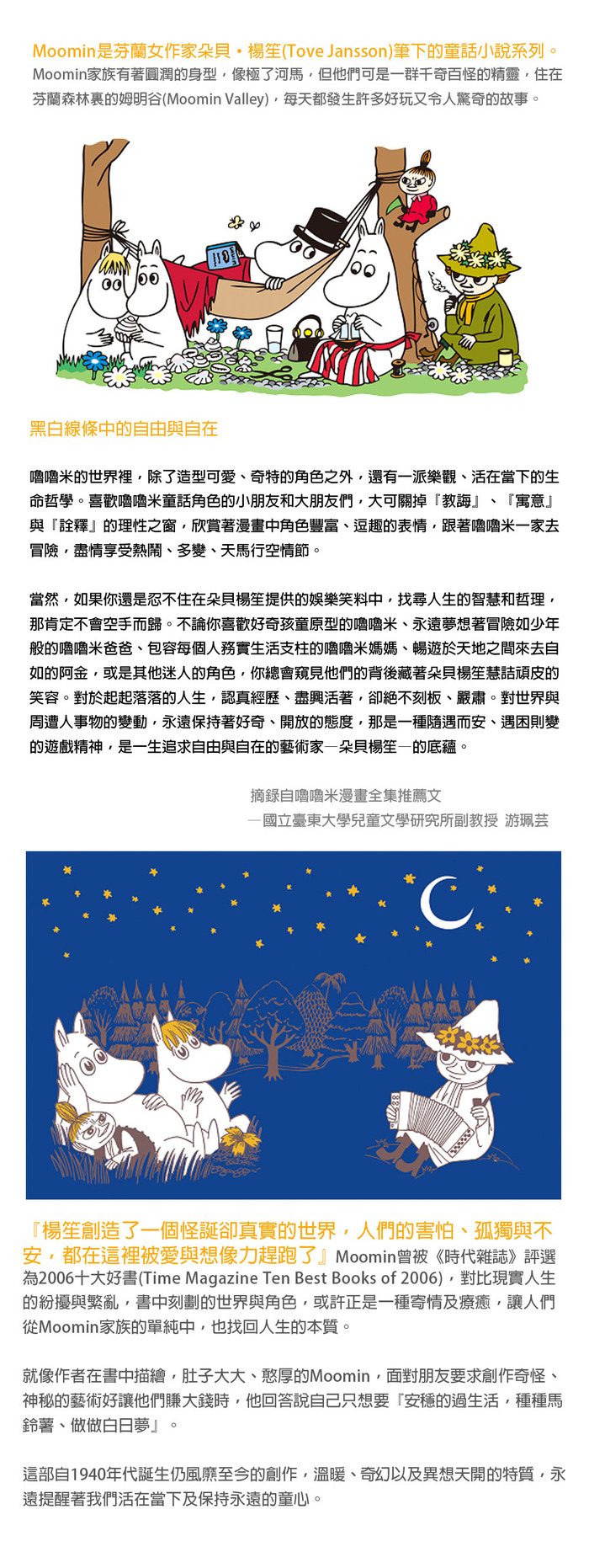 (複製)YOSHI850|小王子經典版授權:雙層後背包【卡其】
