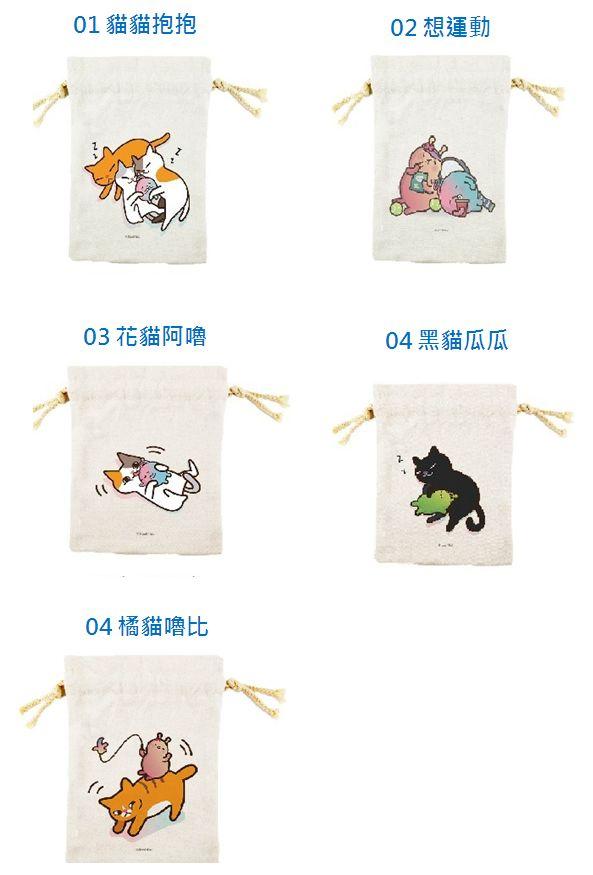 YOSHI850 新創設計師 - 沒個性星人Roo:束口袋(小)【5款圖】
