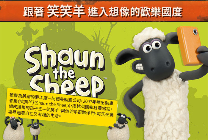 YOSHI850|笑笑羊正版授權:手提購物包【01笑笑羊迷宮】米白/麻黃