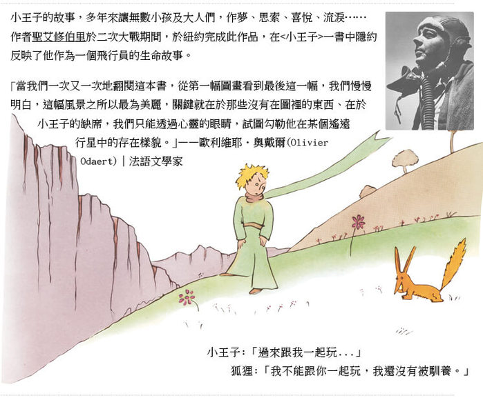 (複製)YOSHI850|小王子經典版授權:小托特包【狐狸朋友】