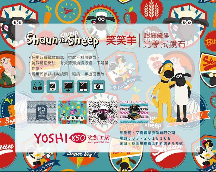 (複製)YOSHI850|小王子經典版授權系列:超細纖光學拭鏡布【花花世界的呢喃】