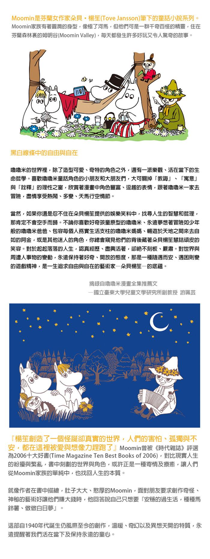 YOSHI850|Moomin嚕嚕米正版授權:漁夫帽【01 藏青】