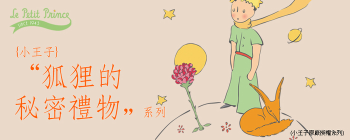 YOSHI850|經典小王子正版授權:大學T【06 石楠灰】成人長袖 T-shirt (石楠灰)