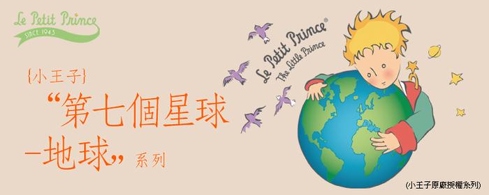 (複製)YOSHI850 經典小王子正版授權:大學T【為摯愛哭泣】成人長袖 T-shirt (紅)