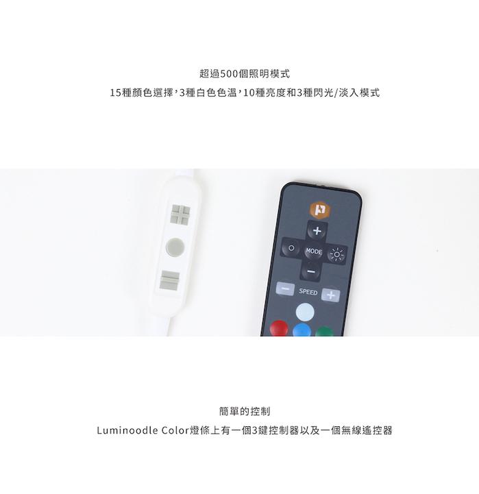 Luminoodle Color 5ft 露營可調光變色LED燈條/USB供電