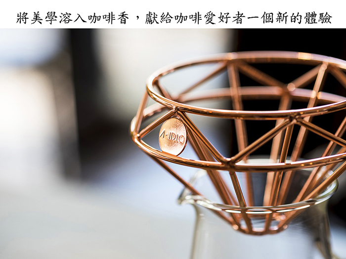 (複製)A-IDIO|掛耳咖啡手沖架(白)