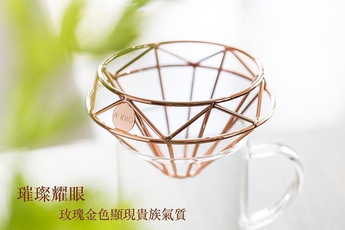 A-IDIO 鑽石咖啡濾杯(玫瑰金)