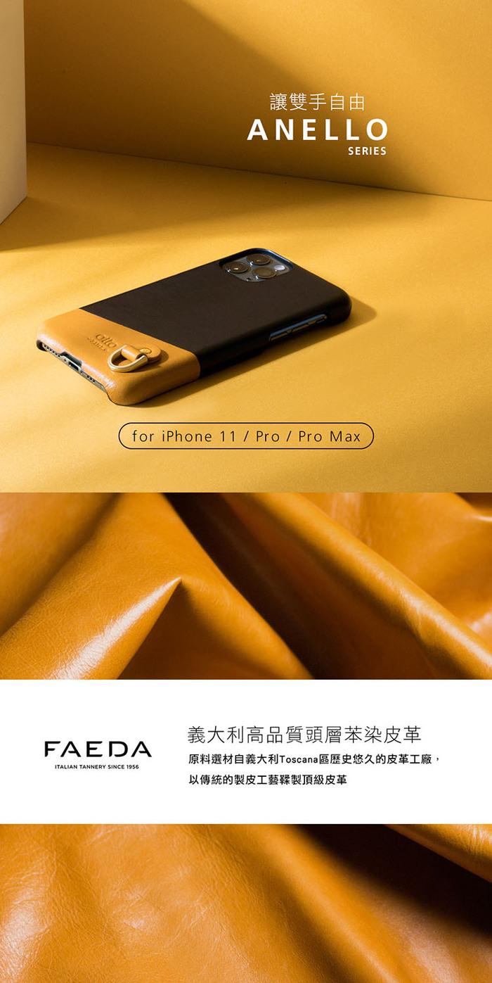 (複製)Alto|iPhone 11 皮革保護殼 Anello (渡鴉黑)