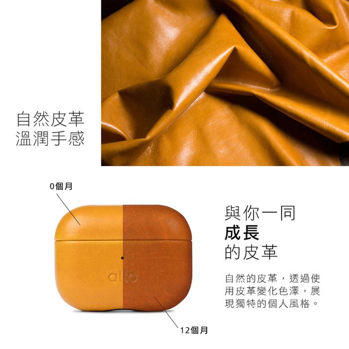 Alto|AirPods Pro 皮革保護套 (焦糖棕)