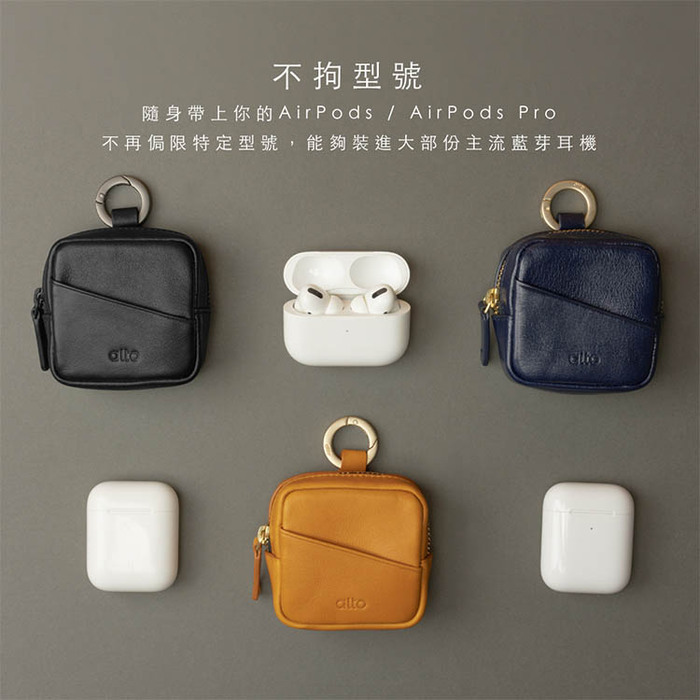 Alto|Airpods 收納包