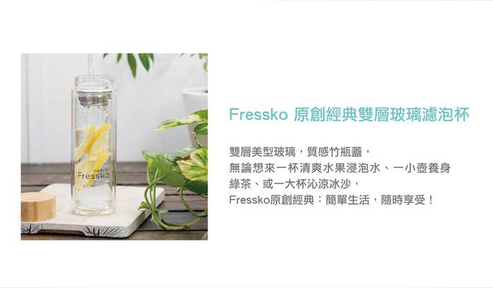 澳洲 Fressko|原創經典濾泡杯 - Tour 出走 (400ml)