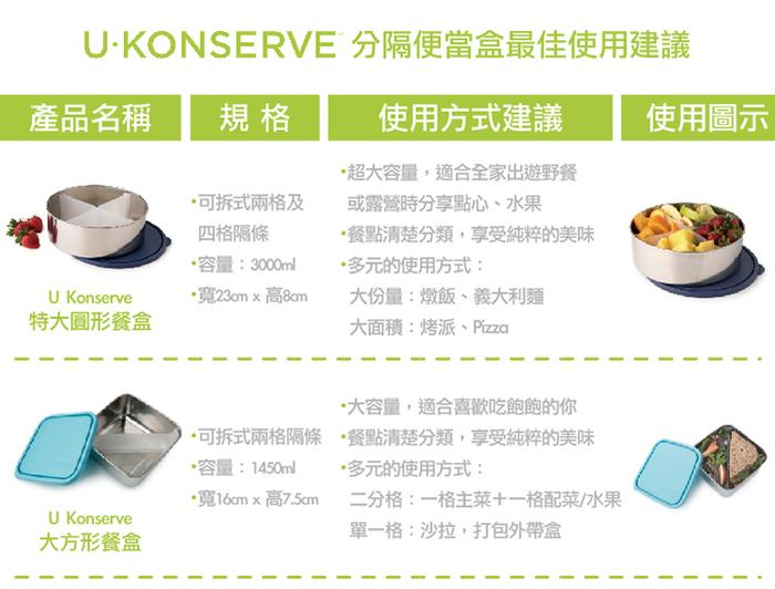美國U Konserve|中方形餐盒(四分格可拆)