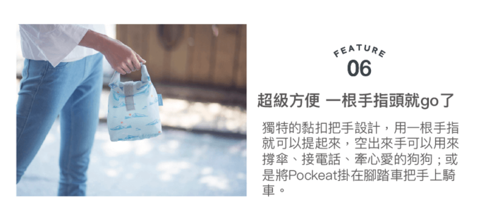 好日子 | Pockeat環保食物袋  (大食袋) 龜山島